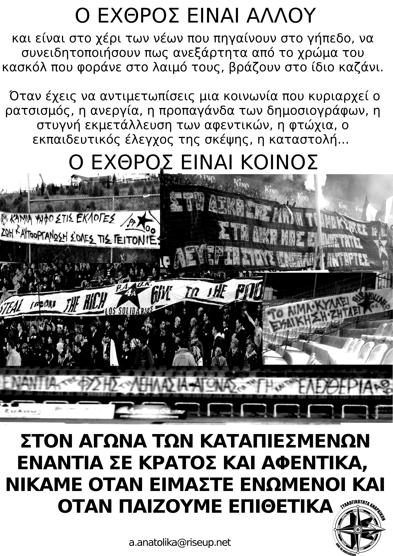 http://anatolika.espivblogs.net/files/2015/01/gipeda.jpg