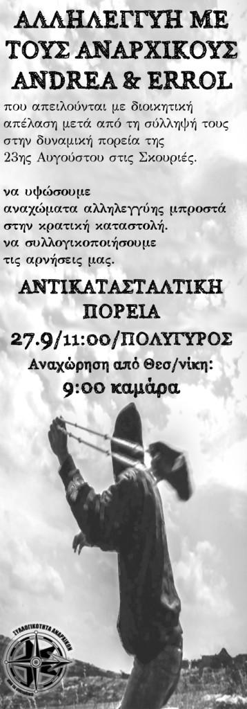 errolandrea_anatolika